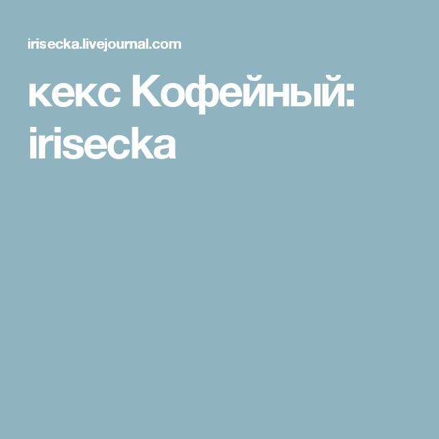 кекс Кофейный: irisecka