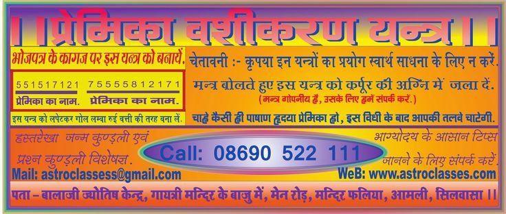 प्रेमिका वशीकरण यन्त्र ।। Astro Classes, Silvassa. ~ Balaji Veda, Vastu & Astro Classes, Silvassa.
