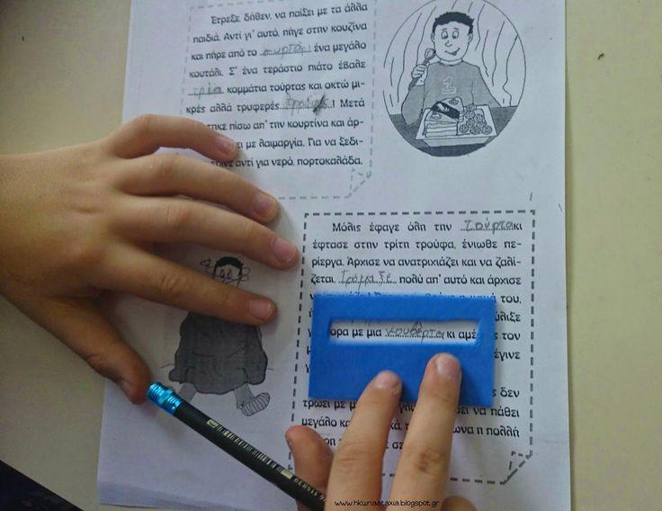 Η κυρία Αταξία: Το παραθυράκι της ανάγνωσης!