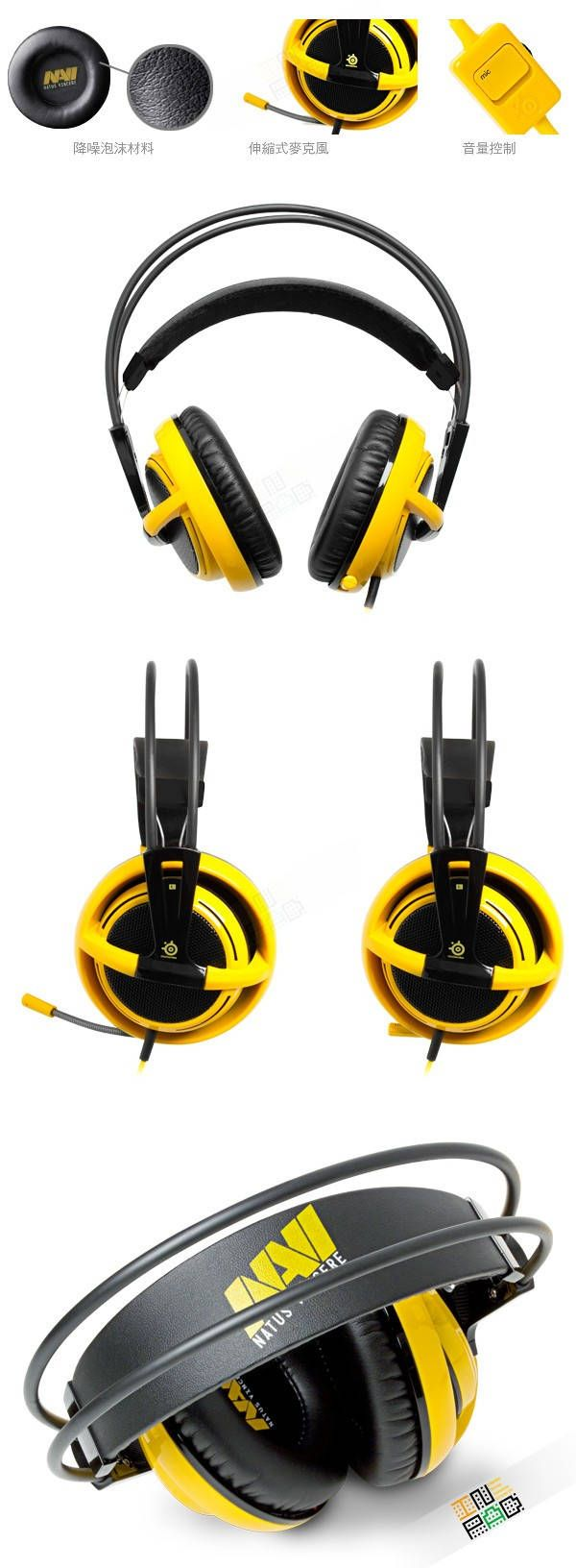 Steelseries 西伯利亞V2 耳機麥克風 黃色 NAVI特別版
