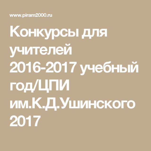 Конкурсы для учителей 2016-2017 учебный год/ЦПИ им.К.Д.Ушинского 2017