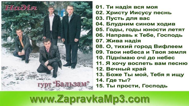 """Группа """"Бальзам"""" - Надія (песни под гитару, акапелла )"""