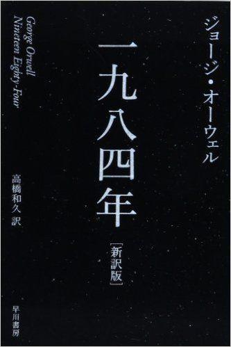 一九八四年[新訳版] (ハヤカワepi文庫) | ジョージ・オーウェル, 高橋和久 | 本 | Amazon.co.jp