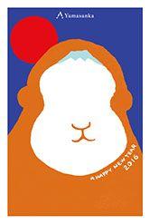 日本郵便 限定デザイン yamasanka年賀状2016|年賀状印刷|挨拶状・年賀状・喪中はがき印刷~郵便局総合印刷サービス