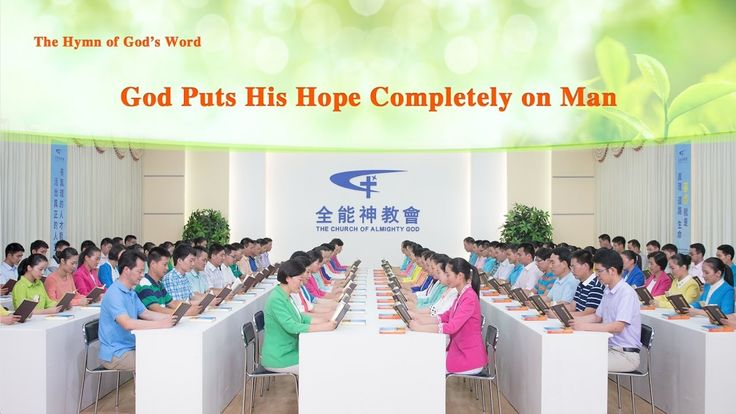 """The Hymn of God's Word """"God Puts His Hope Completely on Man"""" 