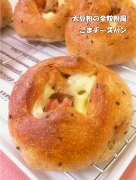 ごまチーズパン・大豆粉の全粒粉風~低糖質 by 姫乃こさん   レシピ ...