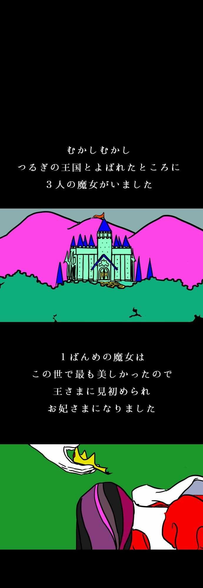剣の王国(つるぎのおうこく) | 序篇 | yoruhashi - comico