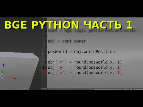 Python в blender game engine - урок 1