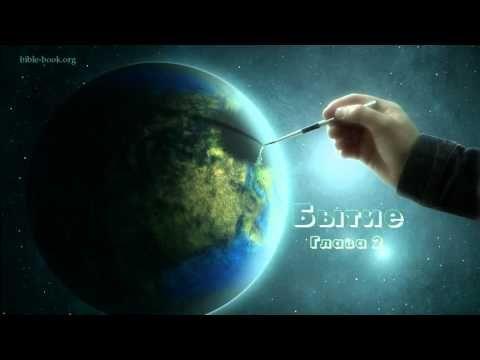 Бытие. Глава 2. Библия - русский синодальный перевод