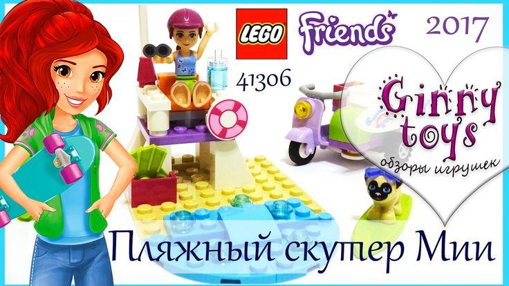 Lego Friends 41306 Пляжный скутер Мии 💚 2017 Распаковка Сборка Обзор на ...