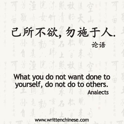 Chinese 'golden rule' Quote from Confucius. Use this quote for your Chinese tattoo.