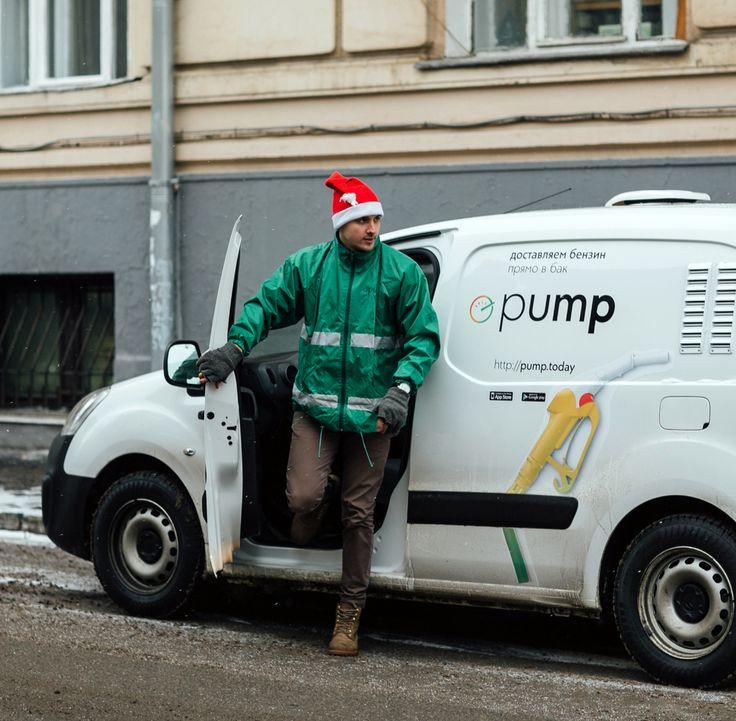 Поздравляем с наступающим старым Новым годом! А заправщики PUMP легко исполнят Ваши желания: быстро приедут, если не оставите лючок бака открытым - позвонят и пополнят бак только качественным топливом. #pump #pumptoday #мобильная заправка #доставкабензина #бензинпрямовбак