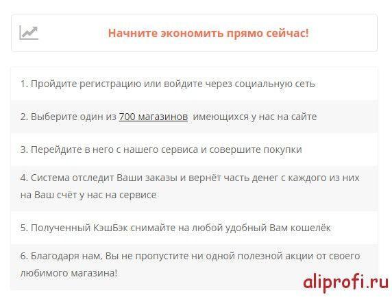BEST CASHBACK - бест кэшбэк, очень похожий на предыдущий свои огромным ассортиментом  Читать далее: https://aliprofi.ru/keshbek-servis/