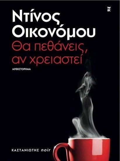 """Βιβλίο: """"Θα πεθάνεις, αν χρειαστεί"""" του Ντίνου Οικονόμου (εκδόσεις Καστανιώτης) - Κερδίστε 2 αντίτυπα - Tranzistoraki's Page!"""