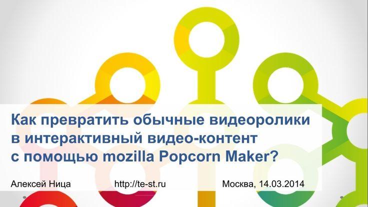 Видеоурок: как превратить обычные видеоролики в интерактивный видео-контент c помощью Popcorn Maker?