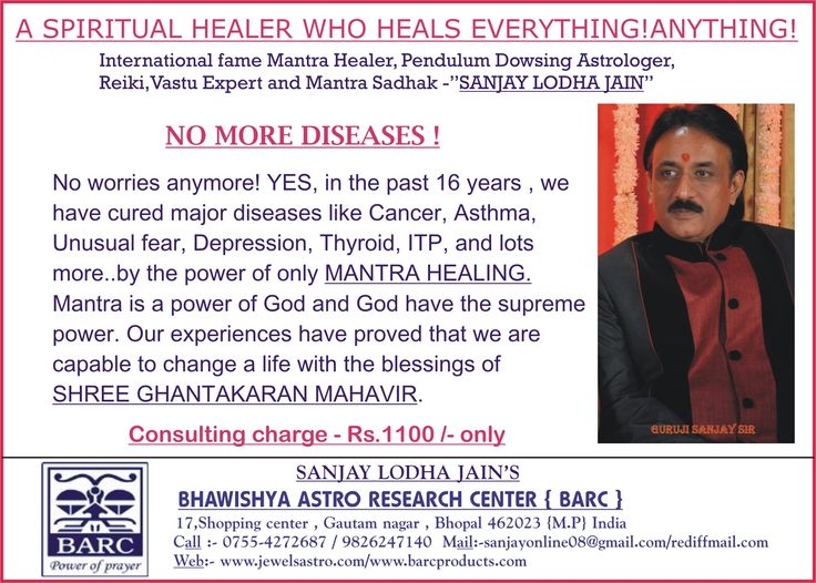 ASTRO SAMADHAN- no need of horoscope ! no need of palm! only required photo with your question ! & get answer with Remedies. You know perfect Remedy is main part of astrology! LODHA sanjay jain sir, mantra healer & dowsing astrologer . Cured thousand of cases of cancer,heart disease,kidney,lever ,migraine, paranormal activities . ALWAYS REMEMBER Astrology VARDAAN HAI VIGYAN NAHI !