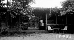 My house 1954 私の家 清家清