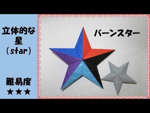 おりがみ・立体的な星☆(star)バーンスター・折り方・作り方・音声解説付き 難易度★★★How to fold origami - YouTube