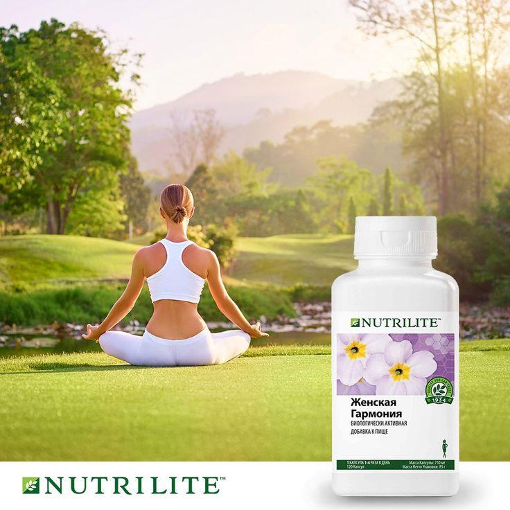 Наслаждайтесь NUTRILITE™ женская гармония. Это настоящая находка для девушек и женщин! Гамма-линоленовая кислота в составе продукта способствует нормализации гормонального баланса, поддерживает метаболизм, снимает эмоциональное напряжение, соматические и поведенческие симптомы предменструального цикла. NUTRILITE™ женская гармония (Артикул: 100135) - отличное самочувствие, внутреннее спокойствие и антиоксидантная защита женского организма!   #NUTRILITE #БАД #витамины #правильноепитание…