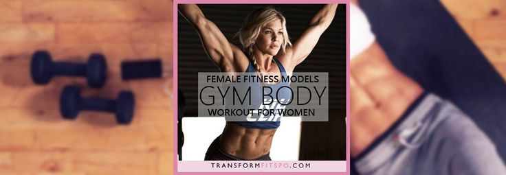This gym body workout is designed to help you develop that female fitness models look. It's not easy, but it's what you need if you want those sexy curves!