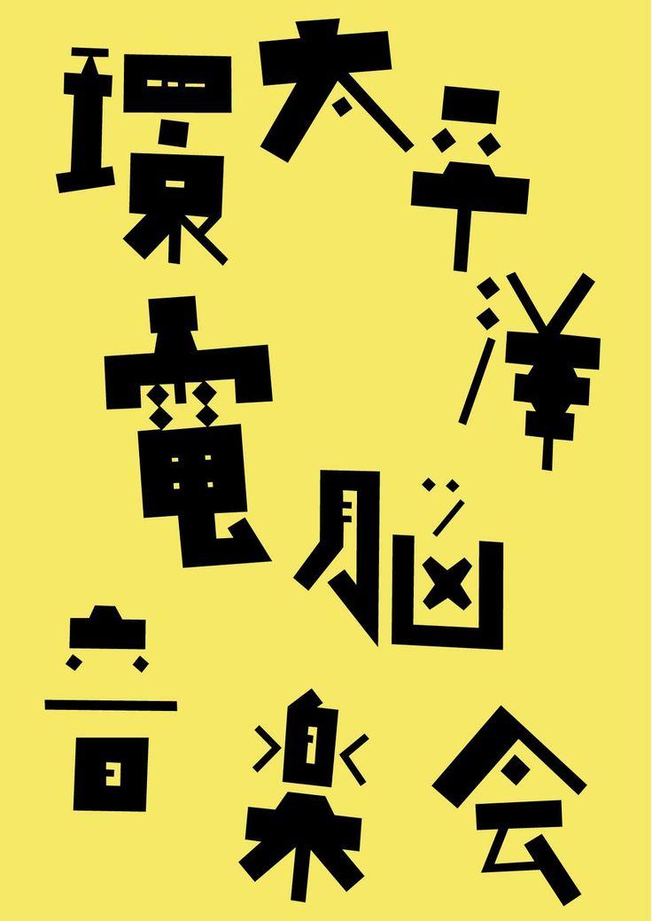 平野甲賀「環太平洋電脳音楽会」 コンサートのタイトル 1988年