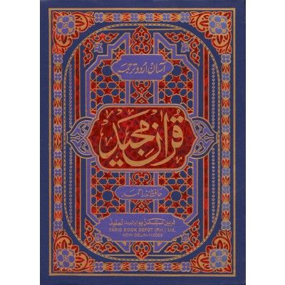 Quran (Urdu) - Lafzi Tarjuma  Holy Quran with Arabic to Urdu translation. Quranic text is broken down word by word from Arabic to Urdu aided by a Tafseer from the author, [Author]. In Uthmani script. Reads from right to left in hardback binding with 1300 pages.