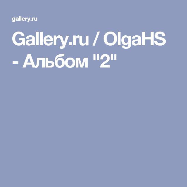 "Gallery.ru / OlgaHS - Альбом ""2"""