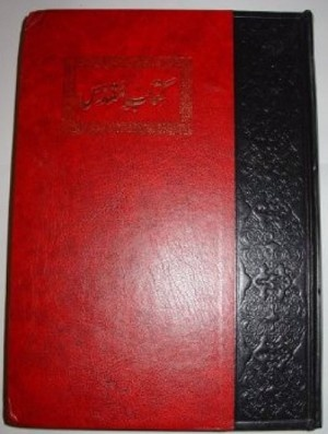 Large Urdu Study Bible / HUGE A4 size Bible / Printed and Published by Pakistan Lahore Bible Society