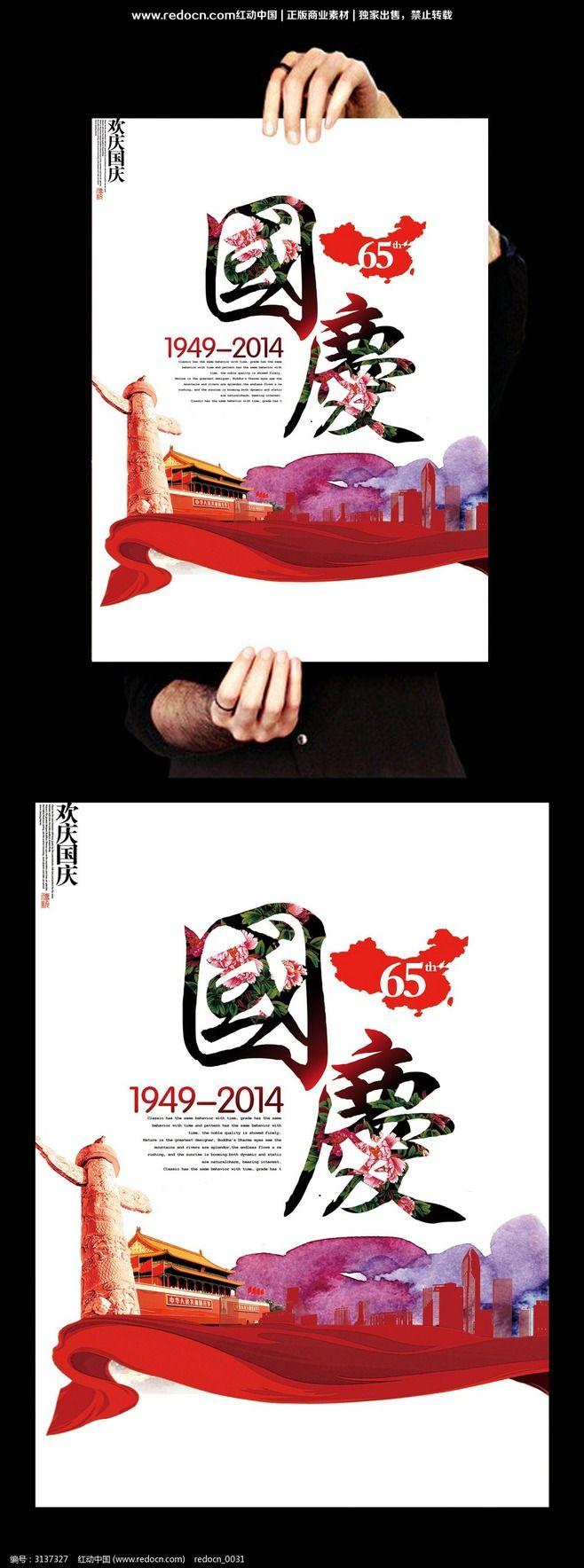 创意水彩风国庆节海报设计_节日素材图片素...