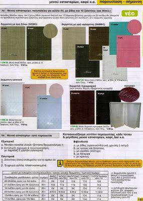 Διαφημιστικά Δώρα, Μεταξοτυπίες, Κατασκευή Πλαστικών Καλυμμάτων (Πλαστικές Θήκες) : θήκες για Μενού Εστιατορίων Α4 & Α5 Με διάφανες θή...