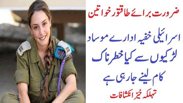 اسرائیلی فوجی لڑکیوں کی شرمناک تصاویر انٹرنیٹ پر وائرل https://www.youtube.com/watch?v=_-wsfgHihXI  خواجہ اصف کی اسرائیل کو ایٹمی جنگ کی دھمکی دنیا بھر میں ہنگامہ برپا https://www.youtube.com/watch?v=rzUjcpvPRPg  اسرائیل پر اللہ کا ایک اور عذاب تباہی مچ گئی https://www.youtube.com/watch?v=8OkEKUgtcfk  حکومتی اجازت کے بغیر پی آئی اے نے اپنا طیارہ اسرائیل کو دے دیا - تہلکہ خیز انکشافات https://www.youtube.com/watch?v=VbOlyUPeKyg  پاکستانی قادیانی لڑکیاں اسرائیل میں…