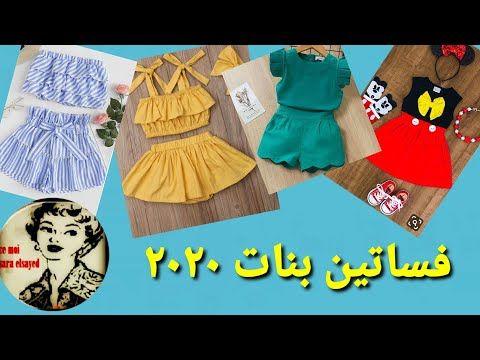 أجمل موديلات فساتين بنات 2020 بسيطة بس رقيقه وشيك موضة 2020 ملابس اطفال Youtube Vestido De Crianca Vestidos Criancas