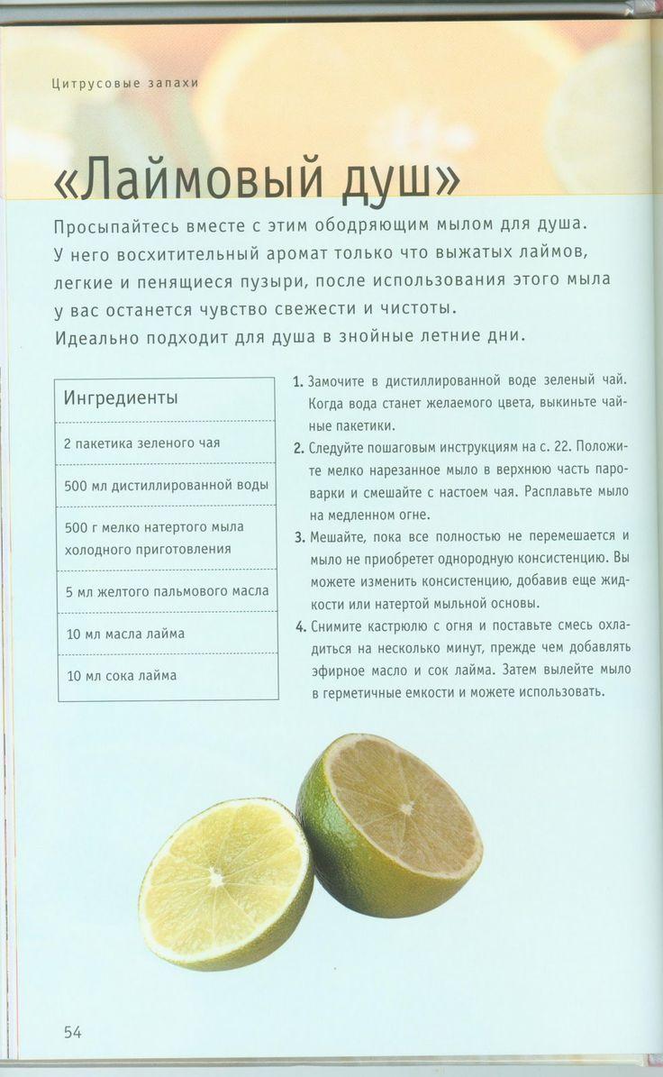 заболевания могут рецепт мыла с картинками что