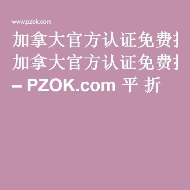 加拿大官方认证免费报税软件2016 – PZOK.com 平 折 好