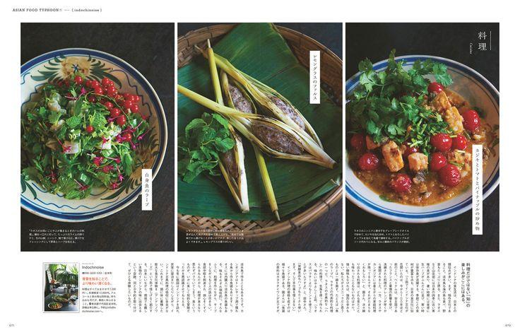 ベトナム、シンガポール、タイやネパールといった国々の「アジアごはん」が人気を集めています。代々木公園にあるベトナム料理店〈ヨヨナム〉は、本国の味を追求しながらも「東京らしさ」を加えた感度の高い料理が話題を呼び、オープンから半年で予約殺到の人気店に。また、シドニーでタイ料理ブームを巻き起こした〈ロングレイン〉が8月26日に日本初上陸。進化を続ける両店の人気の秘密を聞きました。さらにフォーやガパオライス、バインミーといったお馴染みのエスニック料理がいただける都内の新店をまとめたほか、3ピースバンド、ワイズリー・ブラザーズと一緒に最新アジアスイーツを開拓しました。 そしてBOOK in BOOKは「シンガポールでできる9つのおいしい体験」。チキンライス発祥の国であるシンガポールは、ホーカーズと呼ばれる安価な屋台街や星付きレストランが多く並ぶ美食家注目の国。ここでしか体験できない9つのおいしい旅を提案するほか、シンガポール観光大使に任命された俳優の斎藤工さんにこの地で出合った人やモノを聞きました。 本号を読んで、魅力たっぷりの「アジアごはん」を食べにいきましょう!ベトナム