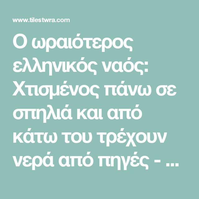 Ο ωραιότερος ελληνικός ναός: Χτισμένος πάνω σε σπηλιά και από κάτω του τρέχουν νερά από πηγές - Τι λες τώρα;