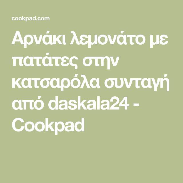 Αρνάκι λεμονάτο με πατάτες στην κατσαρόλα συνταγή από daskala24 - Cookpad