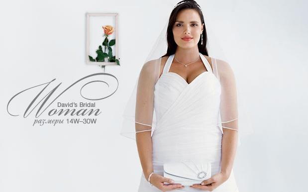 Где в москве купить свадебное платье большого размера