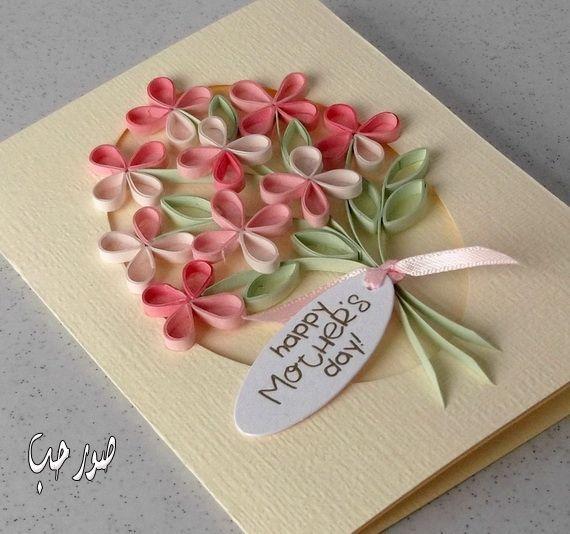 كروت معايدة عيد الام بالصور طريقة عمل بطاقات كروت عيد الام بالساتان البارز للاطفال Paper Quilling Designs Quilling Designs Easy Mother S Day Crafts