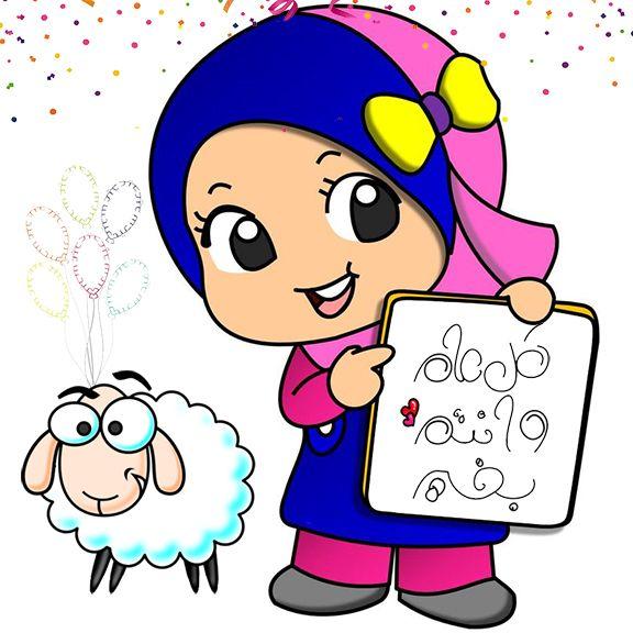 Pin By Paradise On Islam Eid Adha Mubarak Eid Mubarak Smurfs