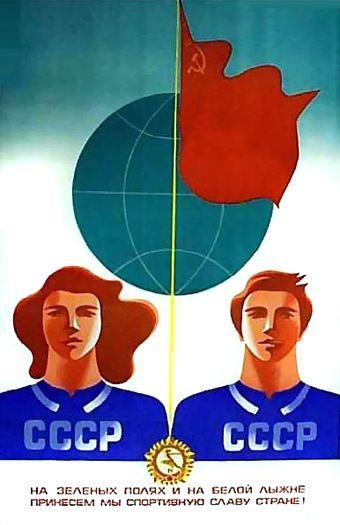 На зеленых полях и на белой лыжне принесем мы спортивную славу стране! - плакат
