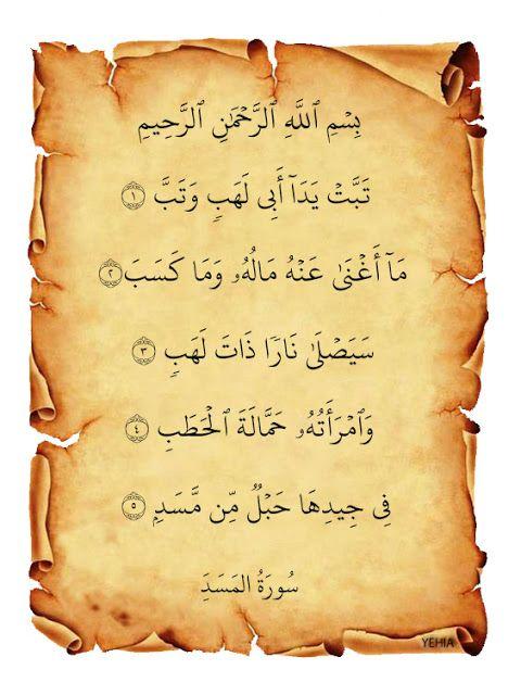 كلمات من نور موسوعة أ ل ـق ـر أ ن أ ل ـكـر ي م اسباب النزول لسور القران الكريم 111 سورة الم Islamic Information Holy Quran Morning Words
