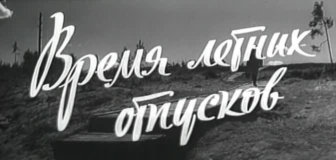 «Время летних отпусков», Константин Воинов, СССР, 1960