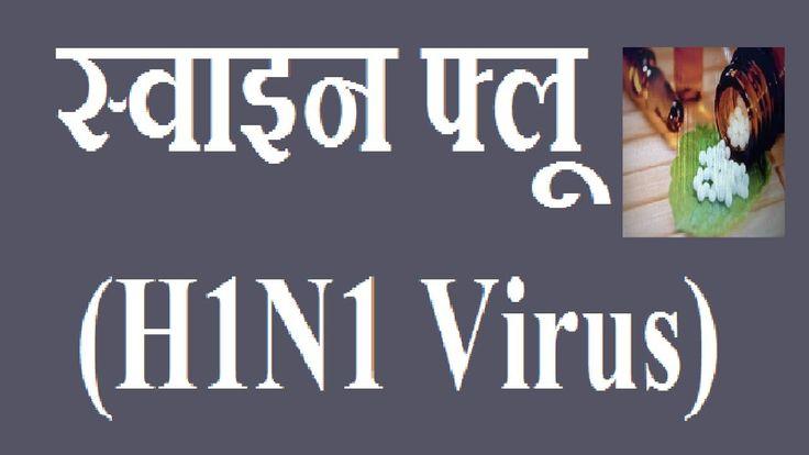 स्वाइन फ्लू का इलाज। Svain phloo ka ilaj. Treatment of swine flu.