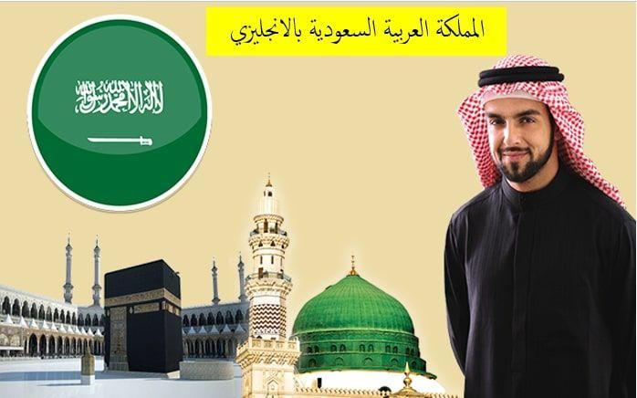 المملكة العربية السعودية بالانجليزي في معلومات قيمة ومفيدة Movies Movie Posters Taj Mahal