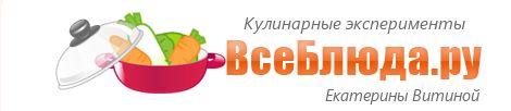 Все Блюда - кулинарные рецепты Екатерины Витиной, пошаговые фото