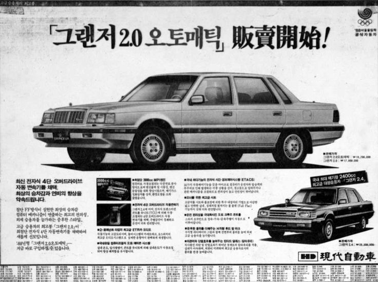 Hyundai Grandeur:  (현대 그랜저) is a mid-size car (initially full-size car) produced since 1986. The Grandeur has evolved through five generations with intermediate restylings.  Marketed overseasas the Hyundai Azera (현대 아제라).