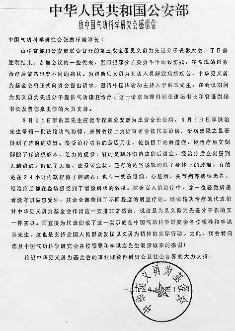 Carta de apreciación por parte del Ministro de Seguridad Pública China.