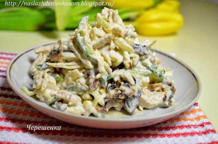 Наслаждение вкусом: Салат «Курица с черносливом, сыром и свежим огурцом»