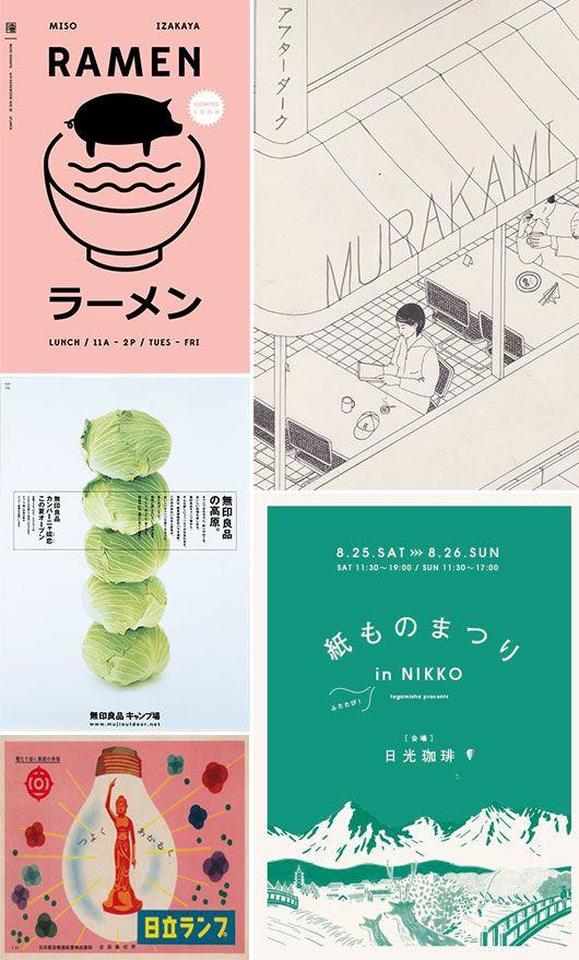 love japanese design / sfgirlbybay